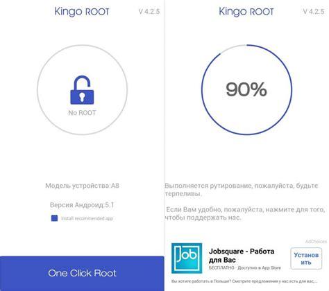 kingo android kingo root как получить рут права на android