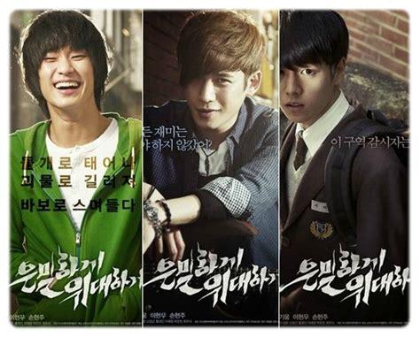 film korea terbaru rtv 짠순맘의 세상 은밀하게 위대하게 이현우 결말 내용