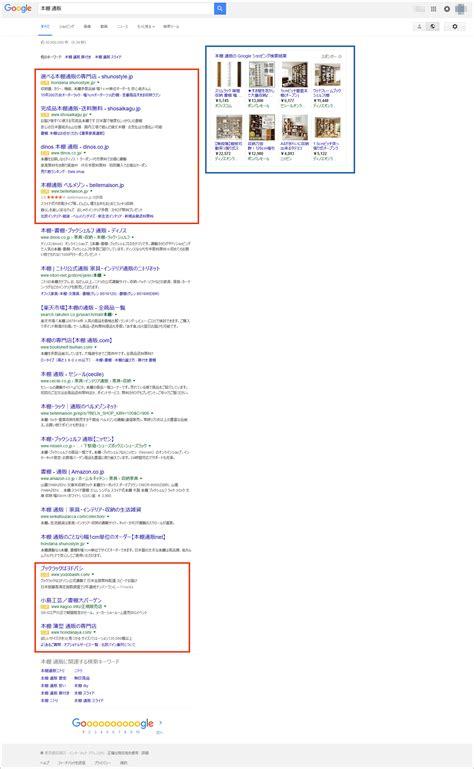google image result for blogs logcabinrus google 検索結果右側のテキスト広告枠を全世界で廃止へ アナグラム株式会社