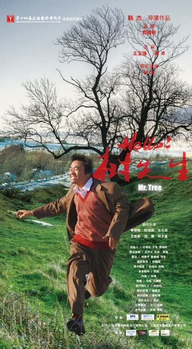 film china com photos from mr tree 2011 movie poster 1 chinese movie