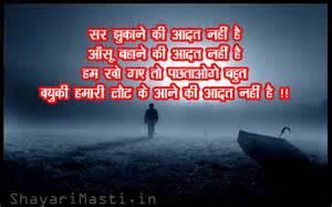 attitude shayari attitude love shayari in hindi shayari masti