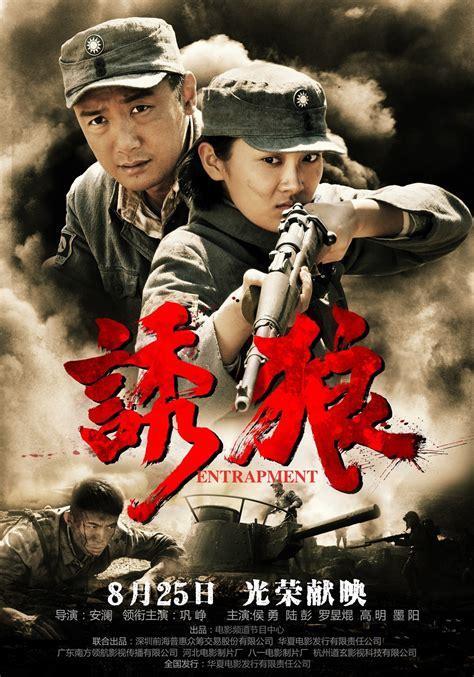 film kolosal china 2015 quot entrapment quot pelicula china 2015 tv peliculas y series