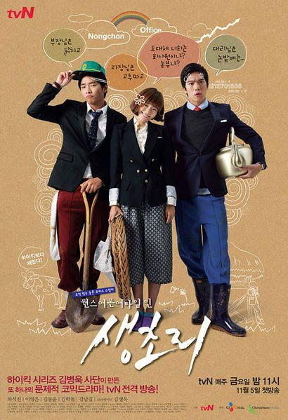 Once Upon A Time In Korea 187 once upon a time in saengchori 187 korean drama
