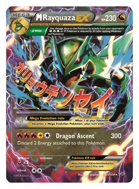 ex m pok 233 mon tcg xy roaring skies available may 6th featuring