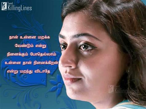 sad quotes in tamil hd sad love failure images in tamil wallpaper sportstle