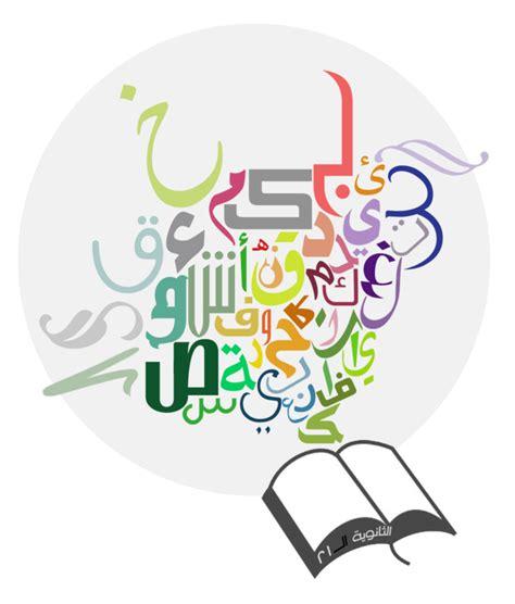 Employment Letter In Arabic arabic letters by klareaz on deviantart