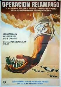 operation wedding israeli movie poster quot operacion relampago quot movie poster quot entebbe operation