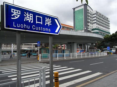 Bordir Hk file sz 深圳 shenzhen 和平路 heping road view luohu customs