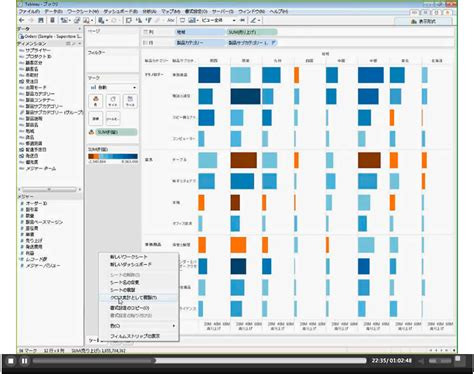 tableau desktop tutorial videos amazon redshiftとtableauによるビッグデータ分析 tableau desktopを使ってみた