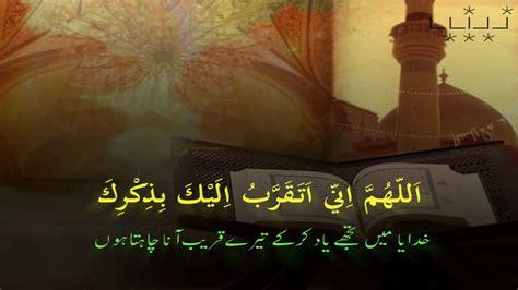 full hd dua kumail  haaj samavati arabic  urdu