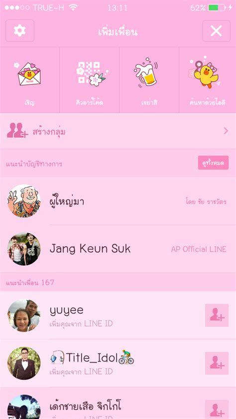 new theme line inwepo cm hacked new theme line in shop b c sakura date