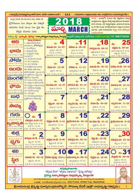 march 2018 telugu calendar telugu adda