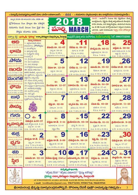 Calendar 2018 March Telugu March 2018 Telugu Calendar Telugu Adda