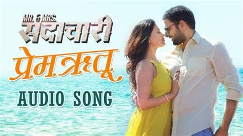 prem rutu full audio mp marathi song