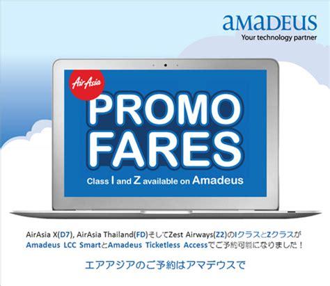 airasia z2 615 株式会社アマデウス ジャパン 187 archive