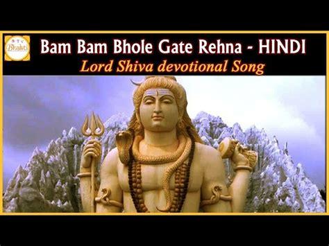 devotional hindi songs lord shiva hindi devotional songs bam bam bhole gate