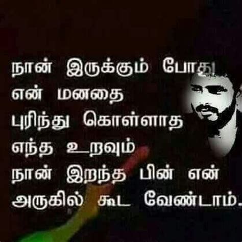 tamil quotes about self realization with sad tamil 49 best images about tamil quotes on