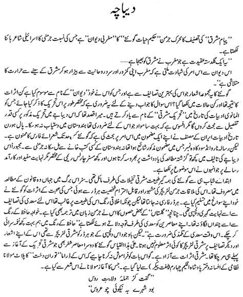 Mera Pasandida Shair Allama Iqbal Essay In Urdu by Allama Iqbal Poetry کلام علامہ محمد اقبال Payam E Mashriq 002 Dibacha Author S Preface