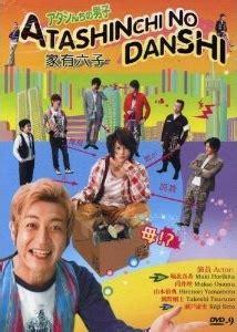 atashinchi no danshi asian drama addiction the beginning discovering