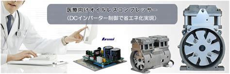Kompresor Izumi compressor コンプレッサー 株式会社イズミ技研
