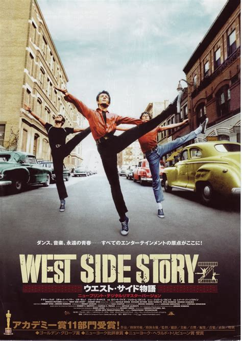 6 best images of poster posters west side story 1961