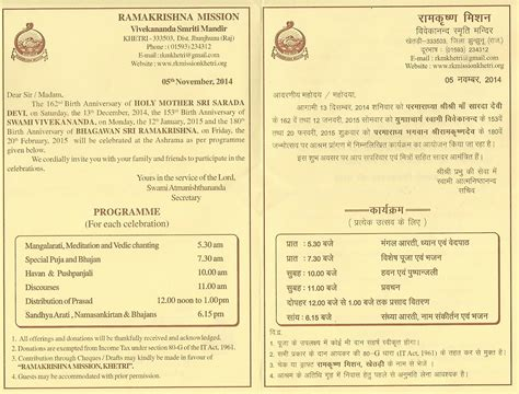 Invitation Letter Format For Kali Puja November 2014 News Ramakrishna Mission Khetri
