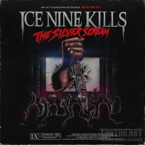 rock the boat ice nine ice nine kills the silver scream 2018 187 только новая