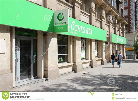 sdk bank dsk bank in bulgaria editorial stock photo image 29942298