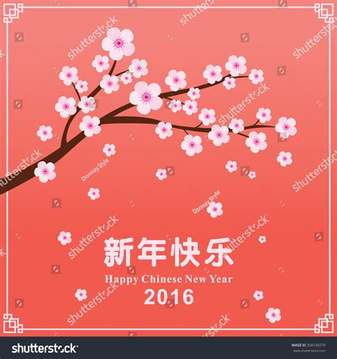 new year blossom meaning vintage new year poster design stock vector