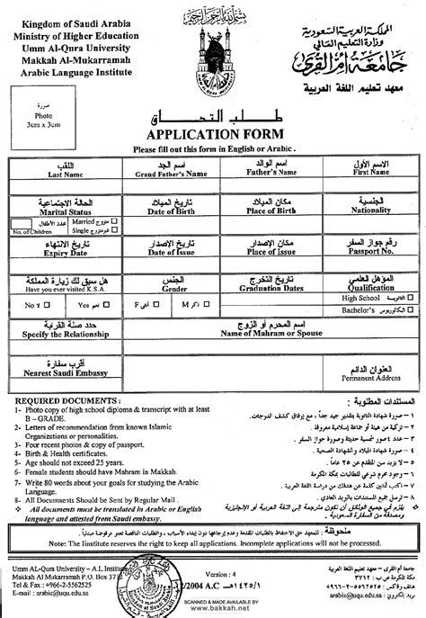Credit Application Form Saudi Arabia Applications Forms To Study Deen Arabic Overseas Fear The Dunya