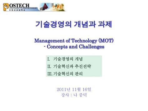 concepts and challenges ppt 기술경영의 개념과 과제 management of technology mot