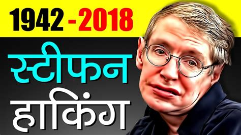 biography video stephen hawking biography in hindi inspirational and