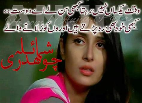 full hd wallpapers sad urdu poetry global pictures gallery romantic urdu shayari full hd