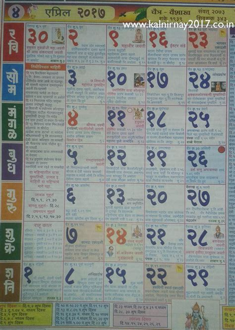 Calendar Mahalakshmi April Mahalaxmi Calendar 2017 Kalnirnay Marathi Calendar
