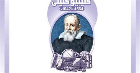 biography of galileo galilei in hindi galileo galilei history in urdu galileo inventions hindi