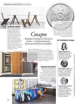 design magazine russia canone sedia