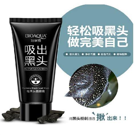 1set brand skin care bioaqua blackhead remover