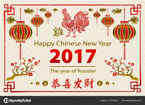 Chinese New Year Of The Rooster 2017 All The Memes You - gold calligraphy 2017 happy chinese new year of the
