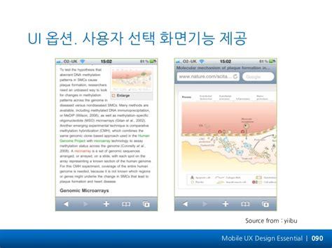 layout essentials pdf 모바일ux디자인 essential
