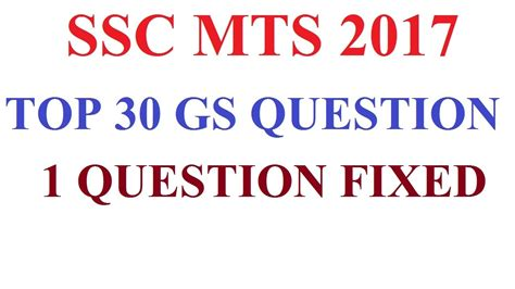 ssc online tutorial youtube top 30 gs question for ssc mts exam youtube