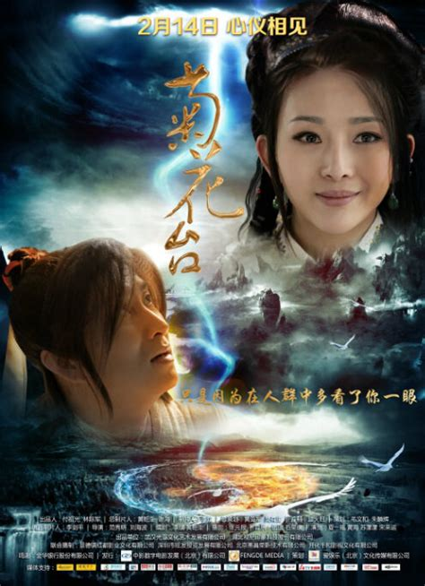 china film list 2014 chinese fantasy movies china movies hong kong