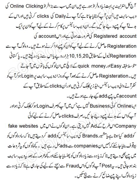 Online Money Making In Pakistan - make money online in pakistan by clicking is fraud