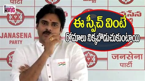 speech office party pawan kalyan emotional speech janasena office 71st independence day tollywood king