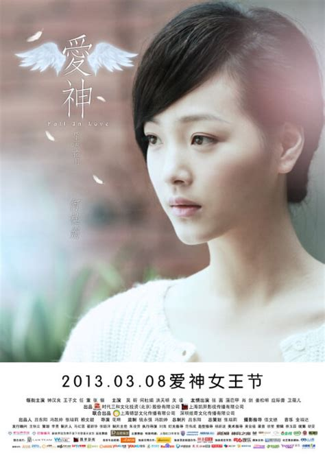 film china fall in love photos from fall in love 2013 movie poster 8