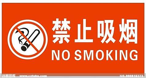no smoking sign word 如何写禁止抽烟通知 禁止吸烟通告怎么写