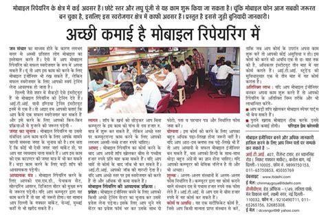 hindustan hindi news paper bihar eyesforyourimage picture latest news hindi news paper latest hindi news india