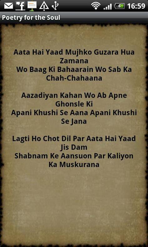 shayari allama iqbal roman english images islamic shayari in hindi check out islamic shayari in