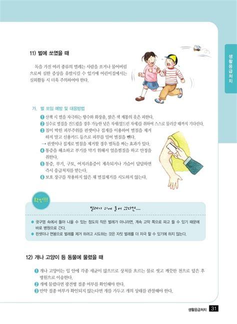 ba type1 jpeg 보육시설 응급처치 메뉴얼 네이버 블로그