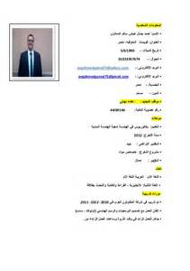 Cv Template Doc by C V Arabic