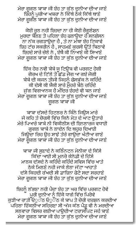 song punjabi lyrics babbu maan s talaash album all songs lyrics punjabi font